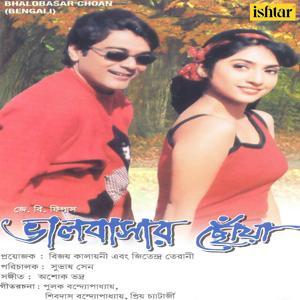 Bhalobasar Choan
