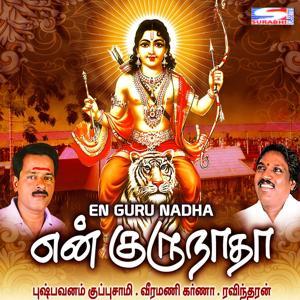 En Gurunadha