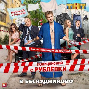 Полицейский с Рублёвки 2 (Музыка к сериалу)