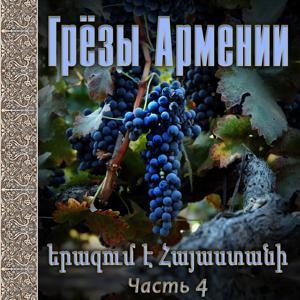 Грёзы Армении 4