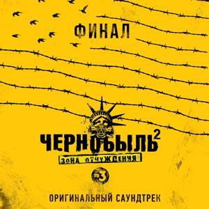Чернобыль 2. Зона отчуждения. Финал (Из т/с