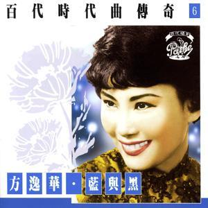 Bai Dai Shi Dai Qu Chuan Qi Vol.6: Mona Fong