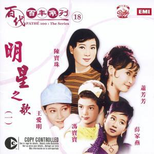 Pathe 100: The Series 18 Ming Xing Zhi Ge Volume 1