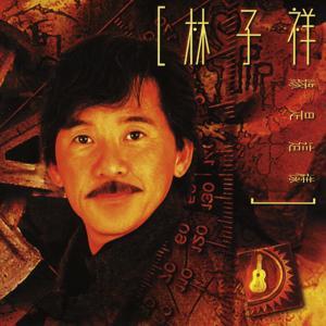 Yuan Shi Zhe Ran
