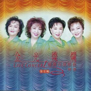 Jin Guang Can Lan Yao Wu Tai Vol.2 (Live Concert)