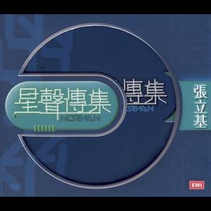 EMI Xing Sheng Chuan Ji Zhi Norman Cheung