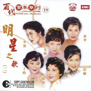 Pathe 100: The Series 19 Ming Xing Zhi Ge vol.2