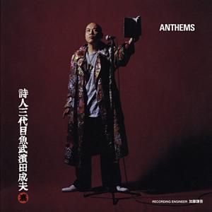 Poet Sandaime Uotake Hamada Sshigeo (Anthems)