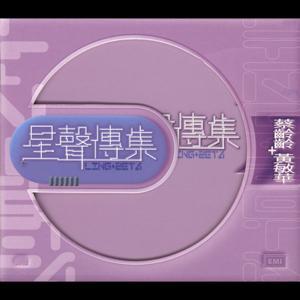 EMI Xing Xing Chuan Ji Zi Choi Ling Ling & Zeta Wong