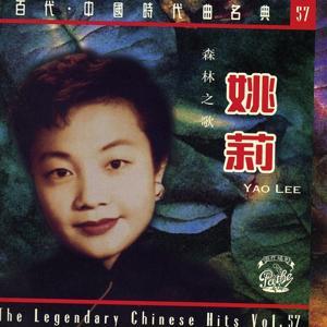 Sen Lin Zhi Ge