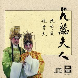 Hua Rui Fu Ren