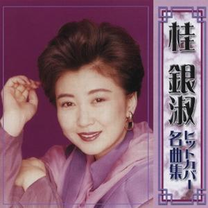 Kye Eun Sook Hit Cover Meikyokushu
