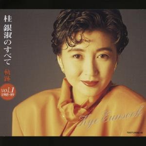 EunSook Kye no Subete - Kiseki Vol. 1 (1985-89)