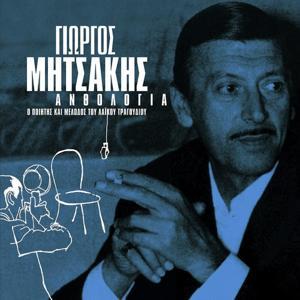 Anthologia - Giorgos Mitsakis 1924 - 1993