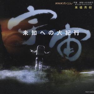 NHK Special Uchuu Michi eno Daikikou Original Soundtrack