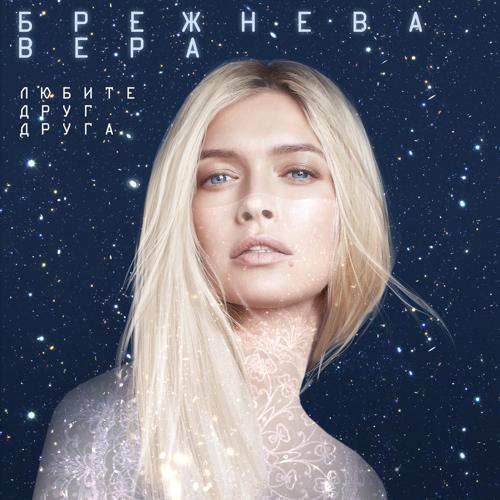 Все об альбоме Вера Брежнева
