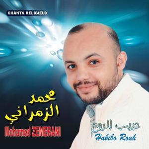 Habibi Rouh - Chants religieux - Inchad - Quran - Coran