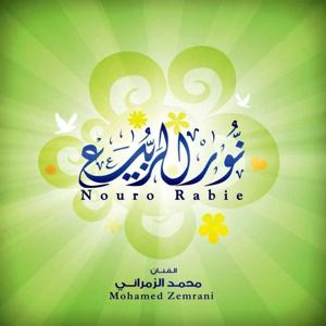 Noor Rabi'i - Chants Religieux - Inshad - Quran - Coran