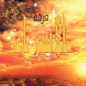 Groupe Al-Isra - Chants religieux - Inchad - Quran - Coran