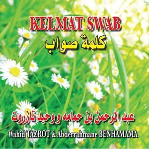 Kelma Swab - Chants Religieux - Inshad - Quran - Coran