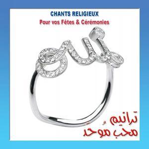 Taranim Mohib Mowahid - Chants religieux - Inchad - Quran - Coran