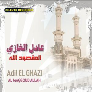 Al Maqsod Allah - Chants Religieux - Inshad - Quran - Coran