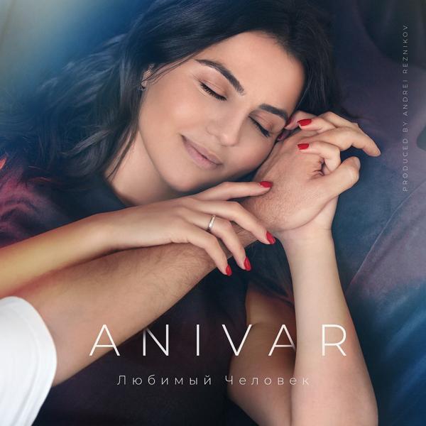 Альбом «Любимый человек» - слушать онлайн. Исполнитель «ANIVAR»